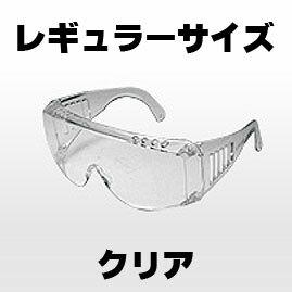 プロゴーグルメガネ東京マルイアクセサリーレギュラーキッズ
