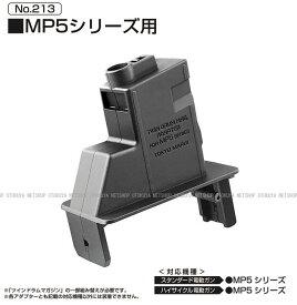 ツインドラムマガジン用 変換アダプター(MP5シリーズ)【東京マルイ】【電動ガン用】