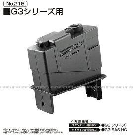 ツインドラムマガジン用 変換アダプター(G3シリーズ)【東京マルイ】【電動ガン用】