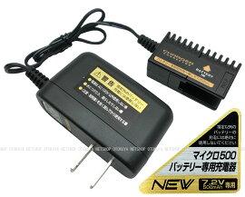 新型7.2Vニッケル水素マイクロ500バッテリー用充電器東京マルイ純正NEW