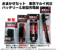 バッテリー充電器チャージャー東京マルイ純正ニッケル水素