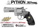 エアーリボルバー パイソン 357マグナム 4インチ ステンレスモデル HOPUP【東京マルイ】【コッキング エアーガン】【10才以上用】