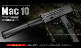 電動Mac10マック10東京マルイマシンガン電動コンパクト電動ガン