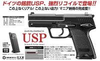 USPフルサイズガスブローバック東京マルイハンドガン