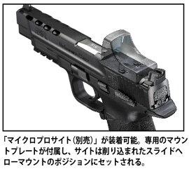ガスガンM&P9LPCポーテッドガスブローバック東京マルイハンドガン