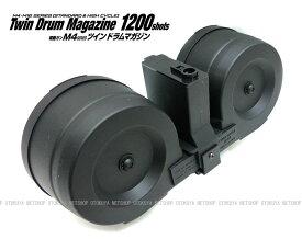 電動ガン M4シリーズ用 ツインドラム マガジン(1200発)【東京マルイ】【電動ガン用】