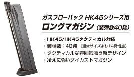 ガスHK45ロングマガジン40連マガジン予備スペア東京マルイ純正マガジンアクセサリー