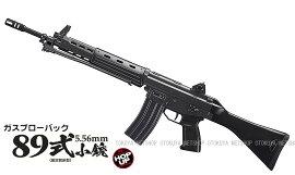 ガスブローバックマシンガン89式5.56mm小銃固定銃床式
