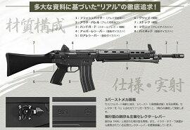 89式小銃ガスブローバックマシンガン東京マルイガスガンブローバック