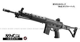 [10月30日 新発売]ガスブローバック マシンガン 89式小銃 5.56mm 折曲銃床型【東京マルイ】【ガスガン】【18才以上用】