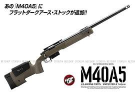 M40A5ボルトアクションエアーライフルスナイパーコッキングライフル東京マルイ精密射撃