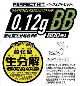 酸化型生分解バイオ0.12g生分解BB弾精密10才以上用最軽量