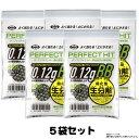 ■お得5袋セット■ パーフェクトヒット 酸化型生分解 0.12g BB弾 (800発)X5袋【東京マルイ】