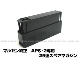 精密射撃ガン APS-2用 25連 スペアマガジン【マルゼン】【コッキングガン】