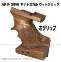APS-3専用 アナトミカル ウッドグリップ(左手用) 木製グリップ【マルゼン】【APSエアガン専用】