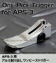 APS-3専用 ワンピース トリガー(アルミ削り出し)【マルゼン】【APSエアガン専用】