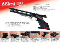 精密射撃APS-3マルゼンエアーガンコッキング協会公式認定競技銃