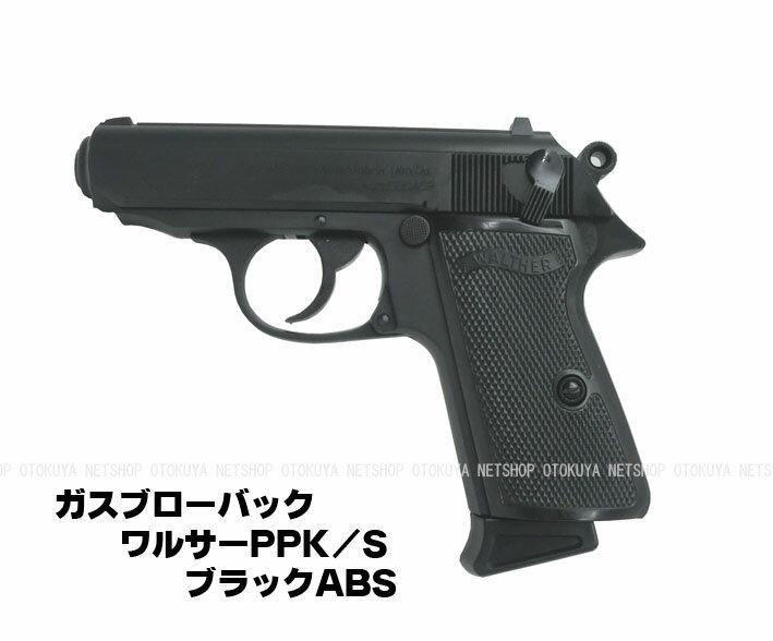 ガスブローバック ワルサー PPK/S ブラック【マルゼン】【ガスガン】【18才以上用】