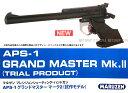 [6月末新発売予約] 精密射撃エアガン APS-1 グランドマスター Mk.2【マルゼン】【コッキングエアガン】【18才以上用】