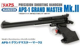 APS-1グランドマスターマーク2GRANDMASTERMk.2精密射撃ガンマルゼン