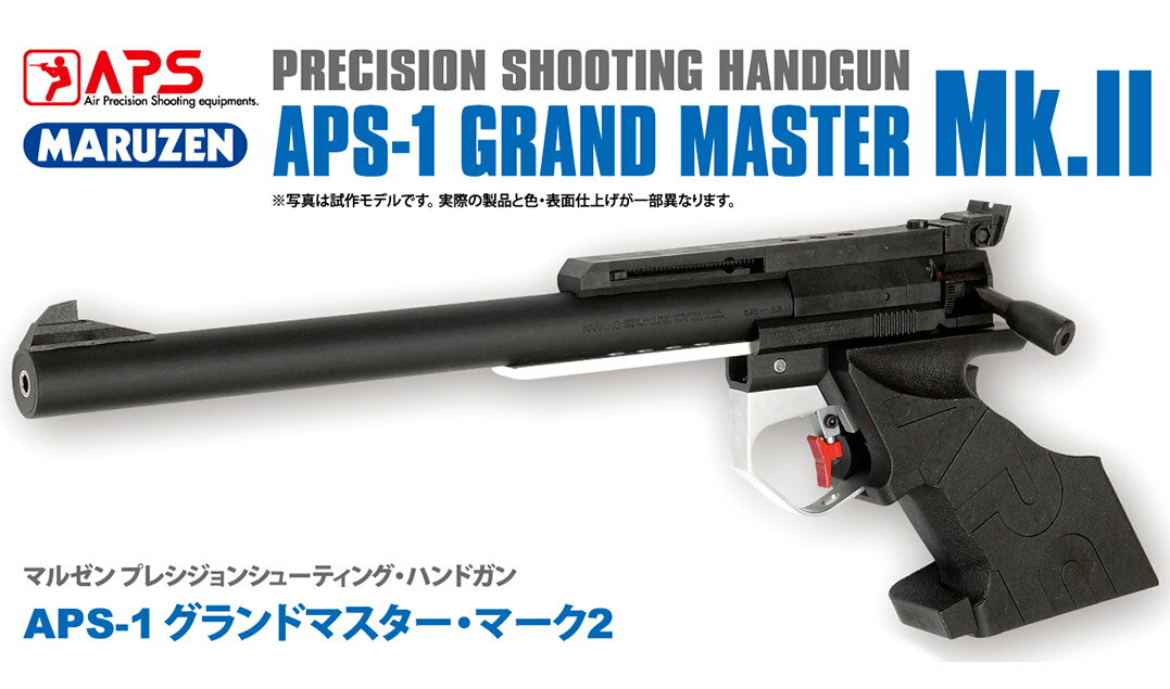 [7月6日 新発売予約] 精密射撃エアガン APS-1 グランドマスター Mk.2【マルゼン】【コッキングエアガン】【18才以上用】
