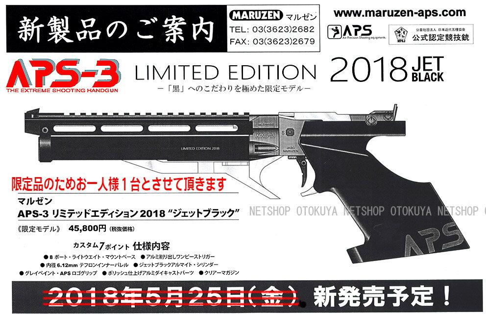 [6月 新発売予約品]完全限定品精密射撃エアガン APS-3 Limited Edition 2018APS-3 リミテッド エディション 2018【マルゼン】