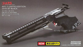APS-3リミテッドエディション2018LimitedEdition2018精密射撃ガンマルゼン