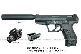 ガスガン ワルサーP99 FS 固定スライド スペシャルフォース セット【マルゼン】【ガスガン】【18才以上用】