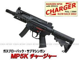 MP5KクルツMARUZENマルゼンガスガンサブマシンガン