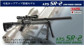 精密射撃APSマルゼンSR-2エアーガンコッキング協会公式認定競技銃