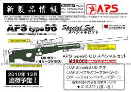 精密射撃ガンAPSType96スペシャルセットマルゼンライフル