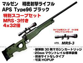 スコープセット精密射撃APSマルゼンType96エアーガンコッキング協会公式認定競技銃