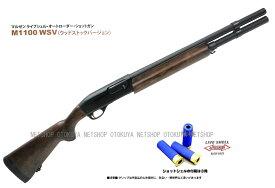 ガスショットガン レミントン M1100 (WSV) 木製 ウッドストックバージョン【マルゼン】【ガスガン】【18才以上用】