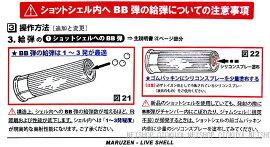 ガスショットガンM870ブラックストックバージョンガスガンマルゼン