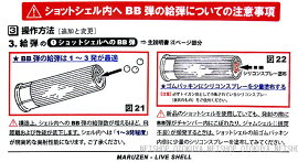 ガスショットガンM870ウッドストックバージョンガスガンマルゼン