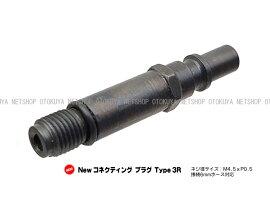 プラグType3Rタイプ1Rコネクティブプラグ6mmホースPROTECプロテック外部ソースCo2炭酸ガス