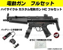 ■フルセット■ ハイサイクル電動ガン MP5A5カスタムHC (バッテリー・新型充電器・おまけBB弾付き)【東京マルイ】【電動ガン】【18才…