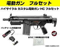 フルセット電動ガンG3SASHCハイサイクル電動ガン東京マルイフルセット