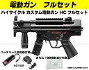■送料無料■フルセット■ハイサイクル電動ガン MP5K(クルツ) カスタムHC(バッテリー&充電器フルセット&BB弾)【東京マルイ】【電動…
