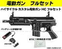■送料無料■フルセット■ハイサイクル電動ガン パトリオット M4 カスタムHC(バッテリー&充電器フルセット&BB弾)【東京マルイ】…