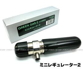 圧力調整器グリーンガス2レギュレーターサンプロジェクト外部ソース