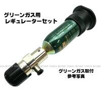 圧力調整器グリーンガスレギュレーターセットサンプロジェクト外部ソース
