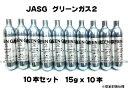 【お徳用10本セット】JASG グリーンガス2(15g)10本セット【サンプロジェクト】【ガスガン】【18才以上用】