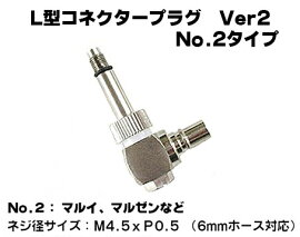 L型コネクタープラグNo.2東京マルイマルゼン6mmホースサンプロジェクト外部ソースCo2炭酸ガス