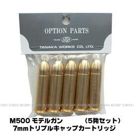 500マグナム7mmトリプルキャップカートリッジ予備タナカTANAKA発火純正スペアカート7mm発火プラグ
