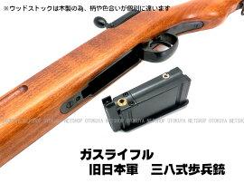 タナカワークスTANAKAWORKSガスガンライフル旧日本軍38式