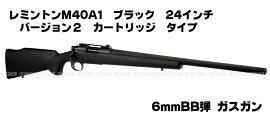 ガスガンライフルM40A1タナカワークスTANAKAWORKS