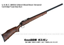 タナカワークスTANAKAWORKSガスガンライフルM40A1ウッドストック木製
