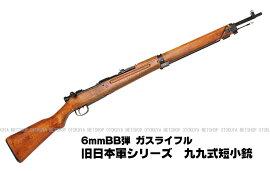 タナカワークスTANAKAガスライフル旧日本軍九十九式短小銃ライフル