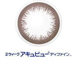 眼科名2ウィークアキュビューディファイン6枚入2週間使い捨てカラーコンタクトレンズカラコン2weekサークルレンズジョンソン&ジョンソンコンタクトレンズネコポスメール便送料無料